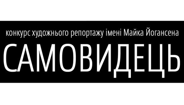 У конкурсі репортажів «Самовидець» перемогла колишня журналістка газети «Донбасс»