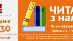 22 червня – зустріч «Читай з нами!Як книжкові блоги пропагують читання»