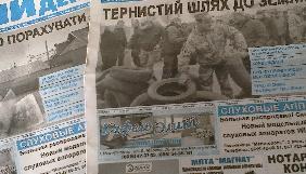Комунальний медіаландшафт Запоріжжя й Тернополя: Схід і Захід — разом?