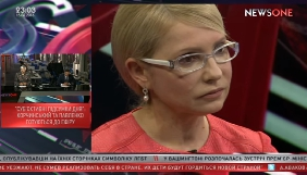 Юлія Тимошенко, «бессмысленная и беспощадная»