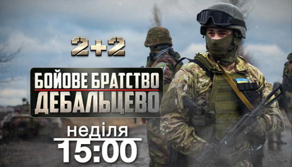 «2+2» покаже документальний фільм «Дебальцеве. Бойове братство»