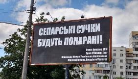 У столиці з'явились білборди із погрозами на адресу Ахметова