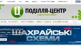 Хмельницька ОДТРК припинила реєстрацію як юридична особа