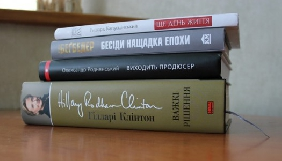 Огляд липневих книжок для медійників