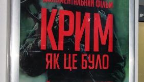 15 липня –  показ документального фільму  «Крим. Як це було»