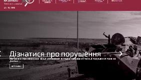 Правозахисники презентували сайт про злочини і порушення прав людини на Донбасі