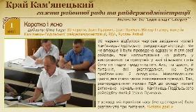 На Хмельниччині районна газета виборола в суді право на роздержавлення
