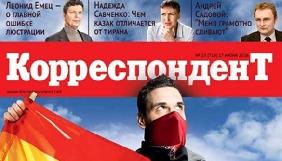 Звільнених з журналу «Корреспондент» співробітників знову взяли на роботу