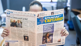 У Києві повідомили про відновлення продажу газети «Кримська світлиця»
