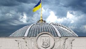 Рада прийняла за основу законопроект про універсальну програмну послугу (ДОПОВНЕНО)