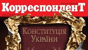Скандал в «Корреспонденте» дошел до Генпрокуратуры