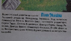 У Дніпрі логотип «Голосу України» використали у виборчій кампанії