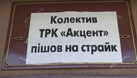 Журналісти ТРК «Акцент» вирішили страйкувати, протестуючи проти втручання депутатів у їх діяльність