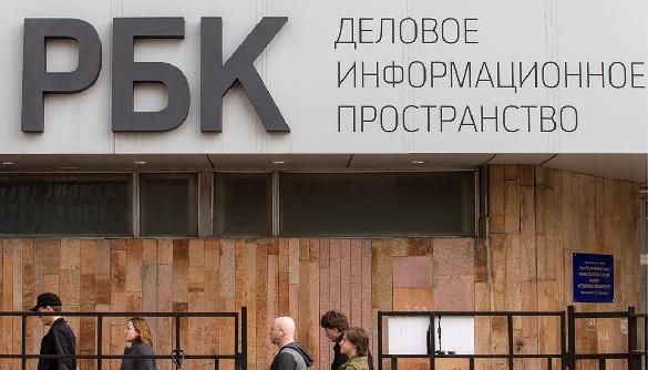 Російський холдинг РБК загалом покинули 20 журналістів – «Ведомости»
