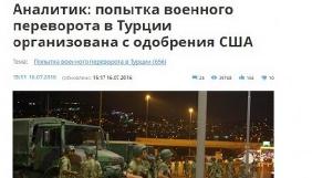 США як організатори заколоту в Туреччині: головні меседжі російських ЗМІ