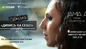 «UA:Перший» і «Громадське ТБ» покажуть фільм про Джамалу «Дивись на себе!»