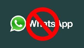 У Бразилії втретє за рік заблокували WhatsApp
