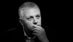 У Києві прощаються з журналістом Павлом Шереметом (ВІДЕО)