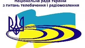 Громадська рада при Держкомтелерадіо проведе виїзне засідання в Дніпрі