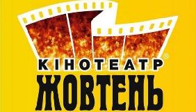 Кінотеатр «Жовтень» створює клуб друзів кіно і починає кінопоказ до свого 85-річчя