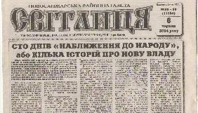 Звільнений редактор полтавської газети не зміг через суд поновитися на посаді