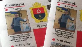 Редакторка тернопільської газети заявляє, що її хочуть звільнити