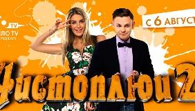 На НЛО TV стартує новий сезон програми «Чистоплюї»