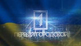Одеський «Первый городской» проліцензувався в Нацраді