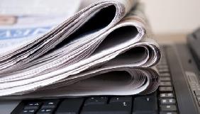 Холдинг «Ньюс Медиа» перестає видавати газету «Известия»