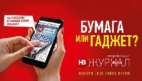 «Новое время» запускає електронну версію журналу українською