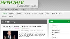У Криму заблокували сайт видання «Меридиан Севастополь»