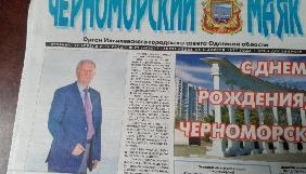 Комунальний медіаландшафт Одещини: як будувати майбутнє без стратегії?