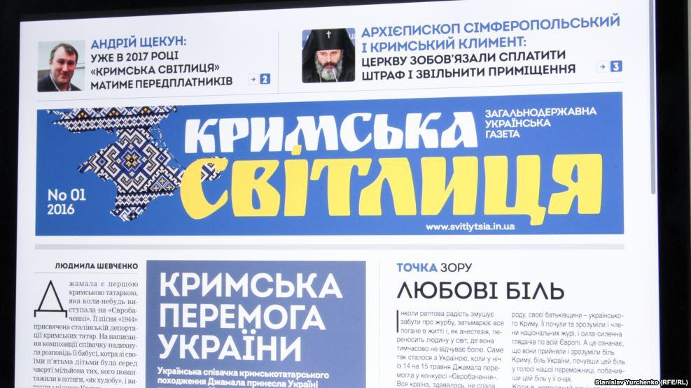 Андрій Щекун: «Кримську світлицю» випускати в окупованому Криму можна тільки під грифом «секретно»
