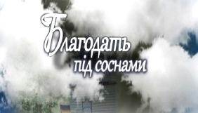 «Лтава» презентувала документальну стрічку «Благодать під соснами»