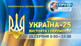 Телеканал «Еспресо» та «Радіо Свобода» готують марафон до Дня Незалежності