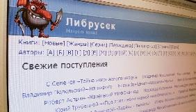 У Росії назавжди заблокують популярний сайт для читання «Либрусек»