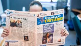 «Кримську світлицю» відмовляються розповсюджувати в українських поїздах