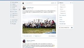Соцмережа «ВКонтакте» увімкнула новий дизайн для всіх користувачів