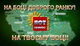 Луганська обласна телекомпанія розпочне новий сезон з «ЛОТ наживо – РАНОК»