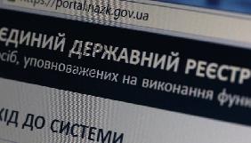 В ПРООН також кажуть, що зламу системи е-декларацій не було