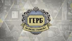 До Дня Незалежності на телеканалах покажуть документальну трилогію про українську символіку