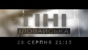 Телеканал «112 Україна» покаже документальний фільм про Іловайськ