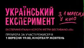 У кінотеатрах покажуть українські експериментальні короткометражки
