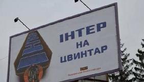 У мережі громадськість вимагає заборонити мовлення «Інтера» та називає канал «проросійським медіаресурсом»