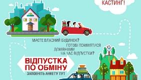 ICTV запускає нове реаліті «Відпустка за обміном»