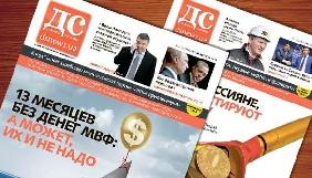 Тижневик «Деловая столица» не закривається – редакція