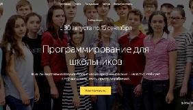 «Яндекс» відкрив школу програмування у Росії