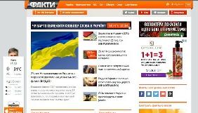 Сайти ICTV.ua та «Факти ICTV» стартували з новим дизайном і функціоналом