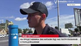 У Луцьку стався напад на оператора «ВолиньPost» (ВІДЕО)