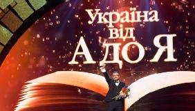Із телеверсії концерту на «Інтері» вирізали слова Олександра Пономарьова «Слава Україні!»